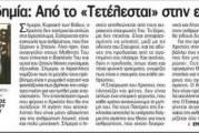 ΠΑΝΔΗΜΙΑ: ΑΠΟ ΤΟ «ΤΕΤΕΛΕΣΤΑΙ» ΣΤΗΝ ΕΛΠΙΔΑ – Άρθρο Σεβασμιωτάτου Δημητριάδος κ.Ιγνατίου στην εφημερίδα ΤΟ ΠΑΡΟΝ 25/04/2021