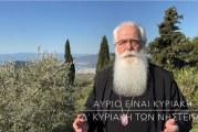 Ο ΜΗΤΡΟΠΟΛΙΤΗΣ ΔΗΜΗΤΡΙΑΔΟΣ ΙΓΝΑΤΙΟΣ ΣΕ 60'' – ΑΥΡΙΟ ΕΙΝΑΙ ΚΥΡΙΑΚΗ (video)