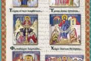Δ΄ Χαιρετισμοί (ενεργό link αναμετάδοσης video)