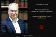 """""""Μπορεί να ξαναγραφεί η ιστορία της Ορθόδοξης Εκκλησίας;"""" Διαδικτυακή ομιλία κ.Δημήτρη Μόσχου (webinar zoom)"""