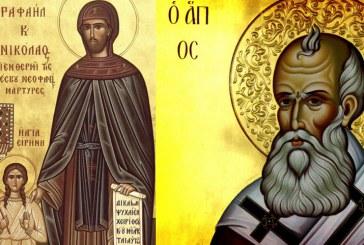 Πανηγύρεις Αγίων Ραφαήλ, Νικολάου και Ειρήνης – Ανακομιδή των Ιερών Λειψάνων Αγίου Αθανασίου