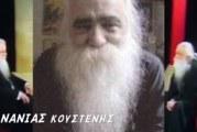 Εκοιμήθη ο Αρχιμ. Ανανίας Κουστένης (video)