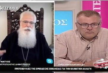 Πρωτοβουλίες της Εκκλησίας για την κλιματική αλλαγή – Συνέντευξη του Μητροπολίτου Δημητριάδος κ. Ιγνατίου στο «ΘΕΣΣΑΛΙΑ TV» (video)