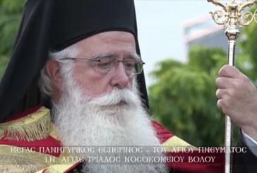 Δημητριάδος Ιγνάτιος: «χρειαζόμαστε όσο ποτέ το Άγιο Πνεύμα στη ζωή μας» – Λαμπρή η πανήγυρις στην Αγία Τριάδα Νοσοκομείου Βόλου
