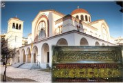 ΔΕΙΤΕ ΣΕ ΛΙΓΟ – ΜΕΓΑΣ ΠΑΝΗΓΥΡΙΚΟΣ ΕΣΠΕΡΙΝΟΣ – Ι.Ν. Αναλήψεως του Χριστού Βόλου