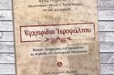 Αρχιεπισκόπου Χριστοδούλου «Εγχειρίδιο Ιεροψάλτου» – Έκδοση της Σχολής Βυζ. Μουσικής της Ι.Μ. Δημητριάδος