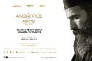 «Ο ΑΝΘΡΩΠΟΣ ΤΟΥ ΘΕΟΥ» – Η βραβευμένη ταινία της Yelena Popovic για τον Άγιο Νεκτάριο
