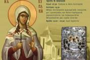 Πανηγύρεις Αγίας Κυριακής – Στην Αγία Κυριακή Βόλου η Ιερά Εικόνα της Παναγίας Ξενιάς