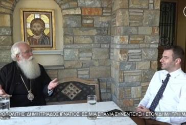 Δημητριάδος Ιγνάτιος: «στην Εκκλησία δεν θα ξεχωρίσουμε τους ανθρώπους» – Συνέντευξη στον τηλεοπτικό σταθμό astra