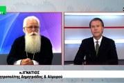 Μητροπολίτης Δημητριάδος Ιγνάτιος: «Θα σταθώ στην πρώτη γραμμή – Η εκκλησία δεν θα κάνει διαχωρισμούς» – Αναδημοσίευση από thenewspaper.gr