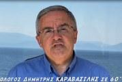 """Ο ΘΕΟΛΟΓΟΣ ΔΗΜΗΤΡΗΣ ΚΑΡΑΒΑΣΙΛΗΣ ΣΕ 60"""" (video)"""