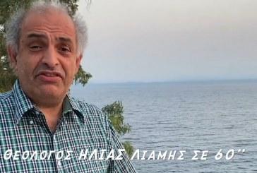 """Ο ΘΕΟΛΟΓΟΣ ΗΛΙΑΣ ΛΙΑΜΗΣ ΣΕ 60"""" (video)"""