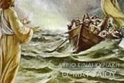 Ο ΔΗΜΗΤΡΙΑΔΟΣ ΙΓΝΑΤΙΟΣ ΣΕ 60''- ΑΥΡΙΟ ΕΙΝΑΙ ΚΥΡΙΑΚΗ Θ' ΜΑΤΘΑΙΟΥ (video)