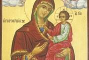 Πανηγυρίζει η Ιερά Μονή Παναγίας Γοργοϋπηκόου Φυτόκου