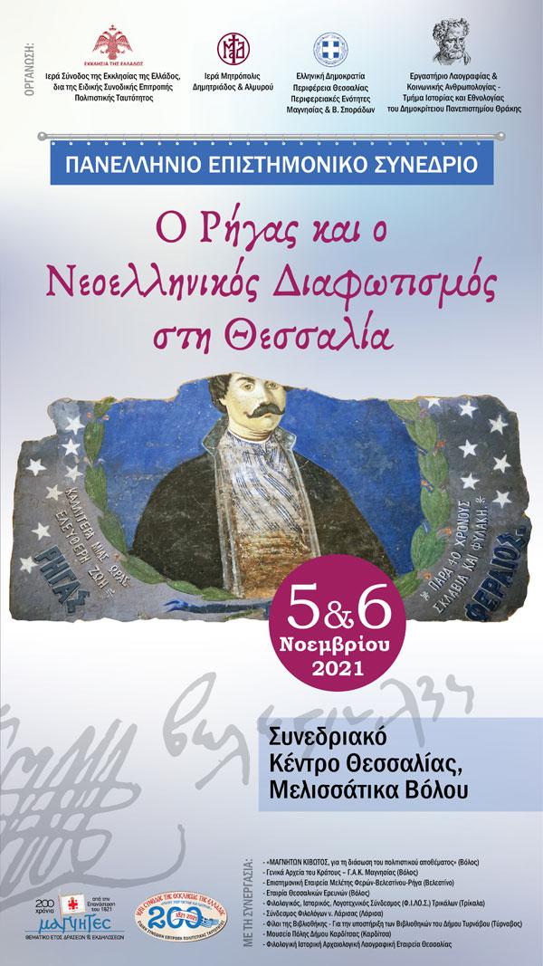 Πανελλήνιο Επιστημονικό Συνέδριο στο Βόλο «Ο Ρήγας και ο Νεοελληνικός Διαφωτισμός στη Θεσσαλία» στο πλαίσιο των εορτασμών για τα 200 χρόνια από την Ελληνική Επανάσταση του 1821