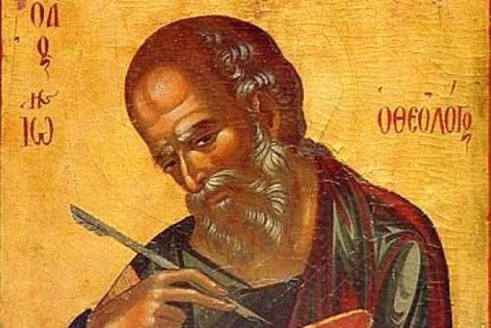 Η Μετάσταση του Αγίου Ιωάννου του Θεολόγου