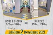 Λειτουργία Πολυχώρου Δημιουργικής Απασχόλησης «Ο Μικρός Παράδεισος» Σχολικό Έτος 2021-2022