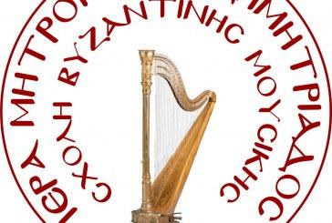 Σε λειτουργία το Τμήμα Φωνητικής και Ορθοφωνίας – Συνεχίζονται οι εγγραφές στην Σχολή Βυζαντινής Μουσικής