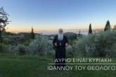 Ο ΔΗΜΗΤΡΙΑΔΟΣ ΙΓΝΑΤΙΟΣ ΣΕ 60'' – ΑΥΡΙΟ ΕΙΝΑΙ ΚΥΡΙΑΚΗ ΙΩΑΝΝΟΥ ΤΟΥ ΘΕΟΛΟΓΟΥ
