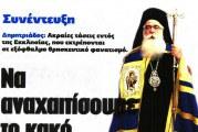 Δημητριάδος Ιγνάτιος: «ανησυχούμε για την ανάπτυξη ακραίων τάσεων εντός της Εκκλησίας» – Συνέντευξη στην «Κιβωτό της Ορθοδοξίας»
