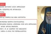«Ο Άγιος του περιβάλλοντος» – Εκδήλωση- αφιέρωμα στον Άγιο Αμφιλόχιο της Πάτμου (link αναμετάδοσης)