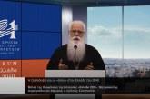 Η ΟΡΘΟΔΟΞΙΑ ΚΑΙ ΟΙ «ΑΛΛΟΙ» ΣΤΗΝ ΕΛΛΑΔΑ ΤΟΥ 2040 (πλήρες κείμενο + video)